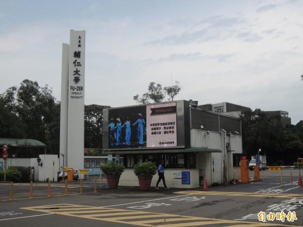 去年私大冠軍輔大(圖)今年被中原大學取代、跌出前三名。(資料照,記者葉冠妤攝)
