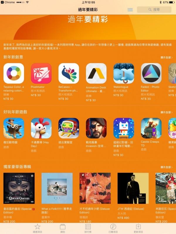 為迎接農曆雞年到來,Apple的App Store、Apple Music 和 iTunes電影,今天釋出金雞大優惠,最低2折起。(記者陳炳宏翻攝)