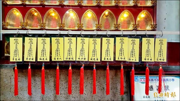 嘉市雙忠廟文創「平安符」吊飾包括「立即瘦」、「防小三」、「退碎念」、「桃花來」等共十二種款式。(記者丁偉杰攝)