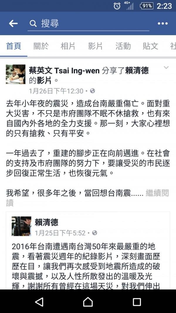 蔡英文則說,多年以後回想到台南地震,將不再恐懼。(記者王捷翻攝)