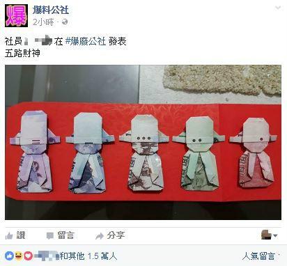 網友分享用不同面額紙鈔摺出的「五路財神」照片。(圖擷取自爆社粉專)