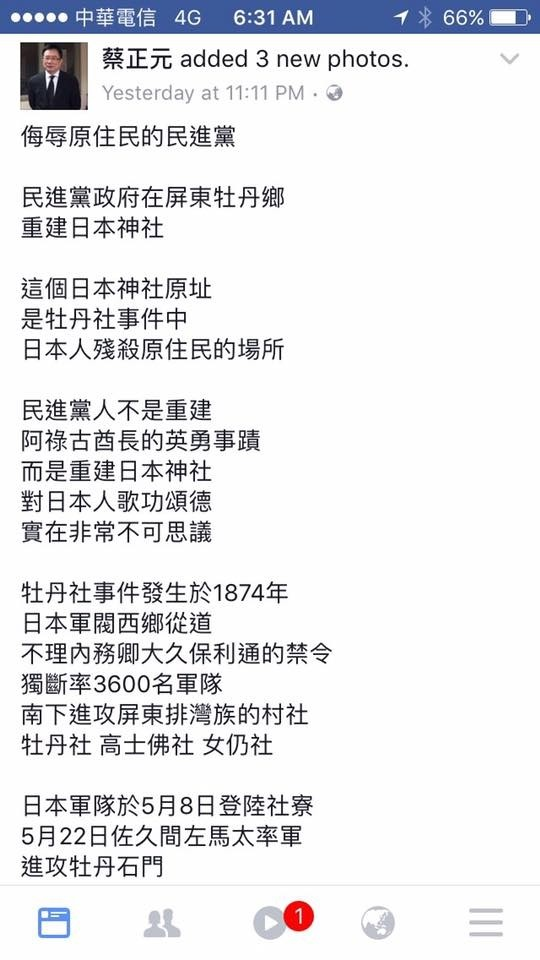 蔡正元臉書上的言論。(記者蔡宗憲翻攝)