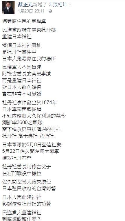 蔡正元在臉書發文,聲稱屏東牡丹鄉高士部落於去年重建日本神社,是民進黨政府一手策畫。(圖截自蔡正元臉書)