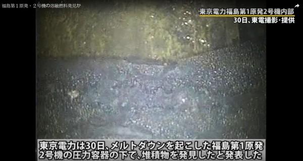 日本東京電力公司30日表示,在其中一個反應爐底下發現有很多不明黑色沉積物,疑似為爐心熔毀後的核燃料殘渣。(圖擷自YouTube)