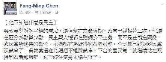 陳芳明強調國民黨持續站在既得利益者的立場上,就代表著它將會永遠在野。(圖擷自陳芳明臉書)