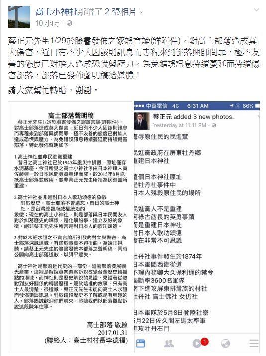 臉書專頁「高士小神社」昨晚貼文寫到「蔡正元先生1/29於臉書發佈之謬誤言論,對高士部落造成莫大傷害」(圖截自高士小神社臉書專頁)