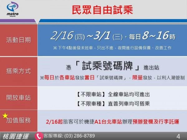 機場捷運自2月16日起開放個人自由試乘。(桃捷公司提供)