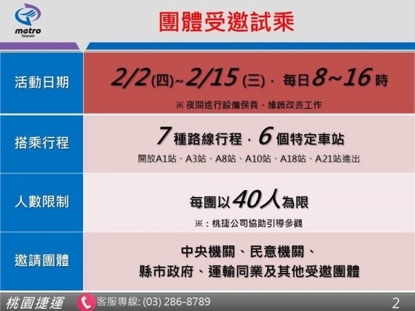 機場捷運試營運團體試乘階段至2月15日,由桃捷公司邀請。(桃捷公司提供)
