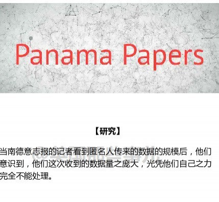 一、巴拿馬文件(4小時53分後遭刪除,轉貼次數52361)(圖片擷取自「Medium」)