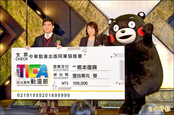台北國際動漫節開幕,不僅邀請熊本熊出席,並捐贈10萬元復興基金給仍在震災重建的熊本縣。(記者張嘉明攝)