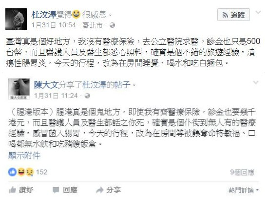 香港社運人士陳大文則諷刺的將杜汶澤的po文改寫成香港版本,凸顯了香港的醫療問題。(圖擷取自陳大文臉書)
