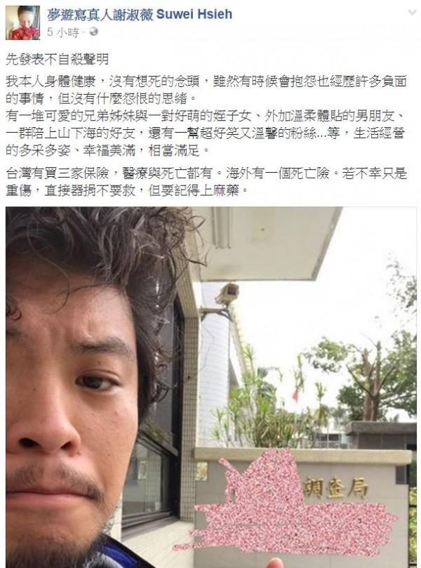 針對網球選手謝淑薇在臉書貼出「不自殺聲明」以及在調查局門口所拍的照片,調查局晚間說並未約談謝淑薇,只是有以證人身分通知謝淑薇胞弟謝政鵬協助查證。(圖擷自夢遊寫真人謝淑薇 Suwei Hsieh 臉書)