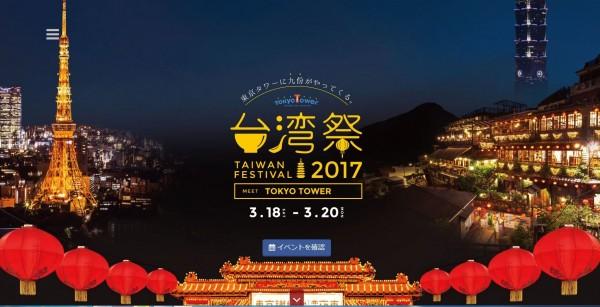 東京鐵塔將於3月18日起一連三天舉辦宣傳台灣文化的大型活動。(圖擷取自台灣祭官方網站)