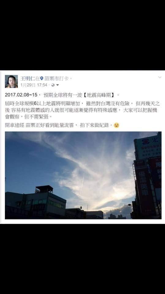 王明仁1月29日在臉書預告,2月8日至15日將有一波全球地震高峰期。(取自王明仁臉書)