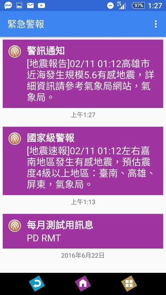 有網友表示,收到的地震預警簡訊,但卻是搖完才收到。(記者葛祐豪翻攝)