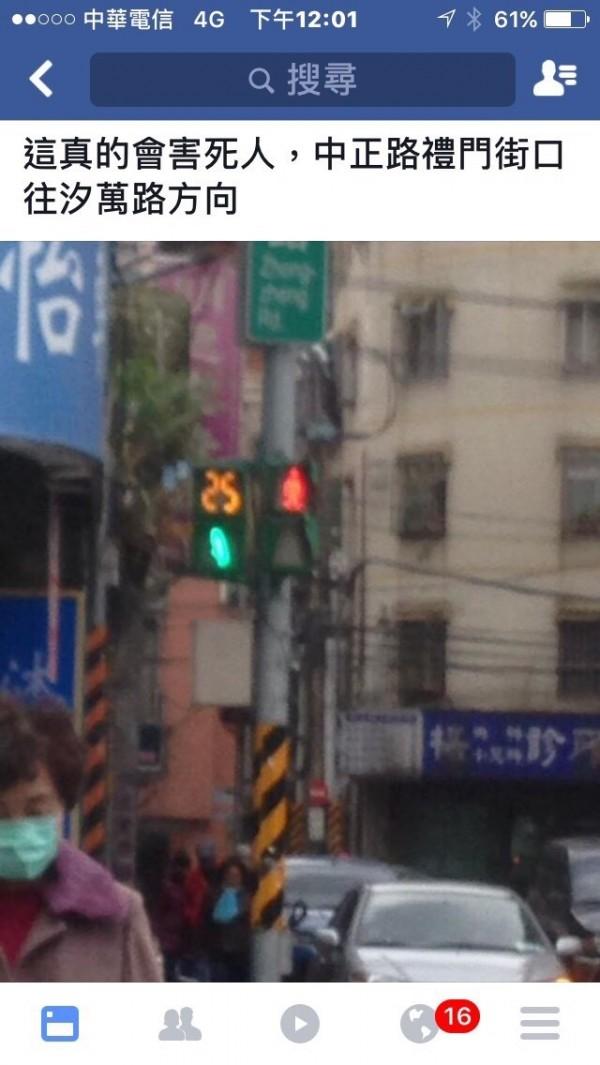 新北市汐止區中正路、禮門街同時出現可通行小綠人與禁止通行的禁行號誌,讓行人看得霧煞煞。(記者林嘉東翻攝)