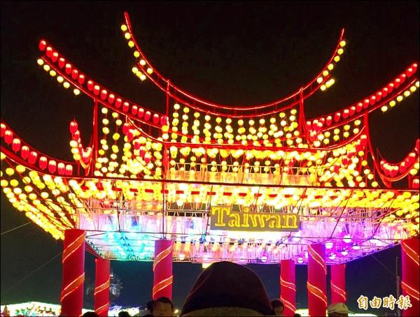 台灣燈會喜氣十足的迎賓門。(記者鄭旭凱攝)