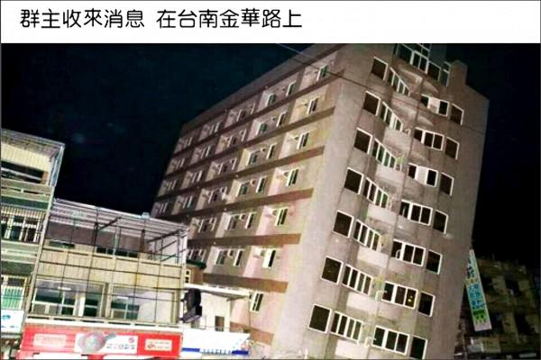 台南昨晨一點十二分發生規模五.六強震,震後有人把去年二月六日地震傾倒大樓舊照上傳網路,謊稱又有樓倒了,警方把散播者帶回偵辦。(中央社)