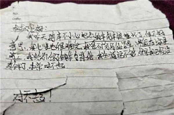 中國1名學生騎車撞到BMW,留下道歉信與身上打工賺來的金錢,讓車主相當感動,沒要求賠償還給學生1萬元(約新台幣4萬5000元)助學金。(圖擷自《大河報》)