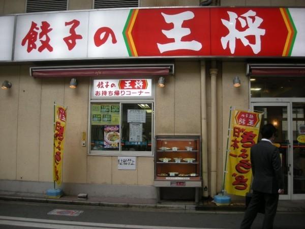 日本知名食品連鎖店「餃子の王將」,預計在4月中旬於高雄展店。圖為日本的一家分店。(圖擷取自網路)