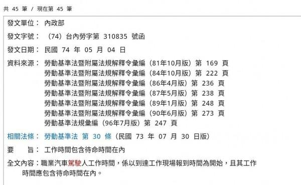 有網友翻出一張民國74年的內政部函釋,明確寫道「工作時間包含待命時間在內」。(圖擷自臉書)