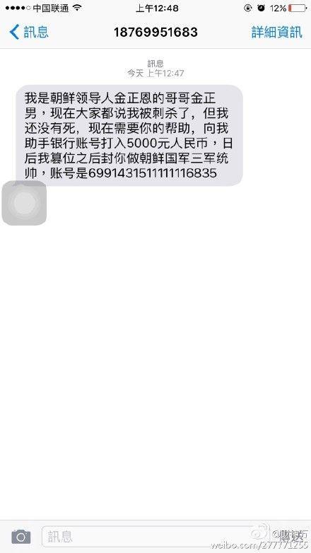 被中國網友嘲諷為「與時俱進」的詐騙訊息。(圖取自網路)
