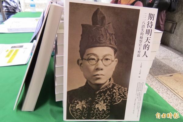 《期待明天的人:二二八消失的檢察官王育霖》一書,書中收錄王育霖僅存的日記、書信、詩文和評論。(記者蔡文居攝)