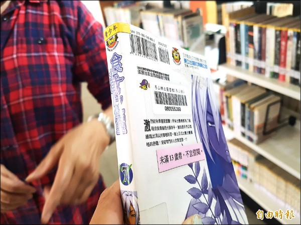 冬山鄉立圖書館長李碧娥表示,這是由知名日本漫畫家著作的料理漫畫,內容勵志又正向,適合青少年觀看,圖書館有特別標示十三歲以下孩子需要父母陪同閱讀。(記者簡惠茹攝)