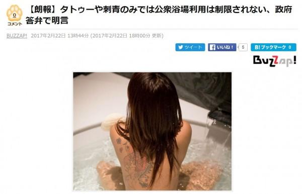 日本有「禁止刺青客泡湯」的文化,不過昨天內閣會議決議,不限制刺青進入浴場。(圖翻攝自excite.co.jp)