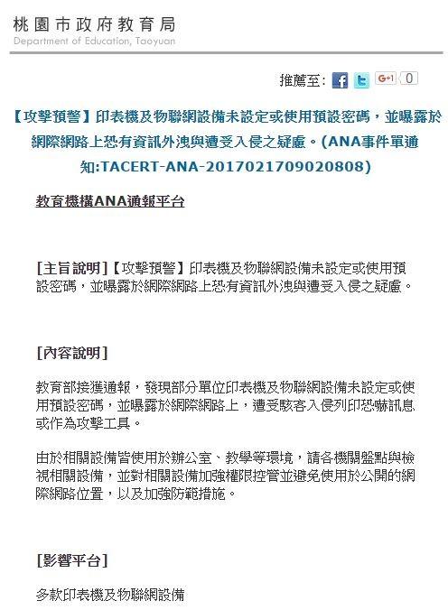 桃園市教育局轉發給全市學校的ANA資安通報。(擷取自桃園市政府教育局網站)