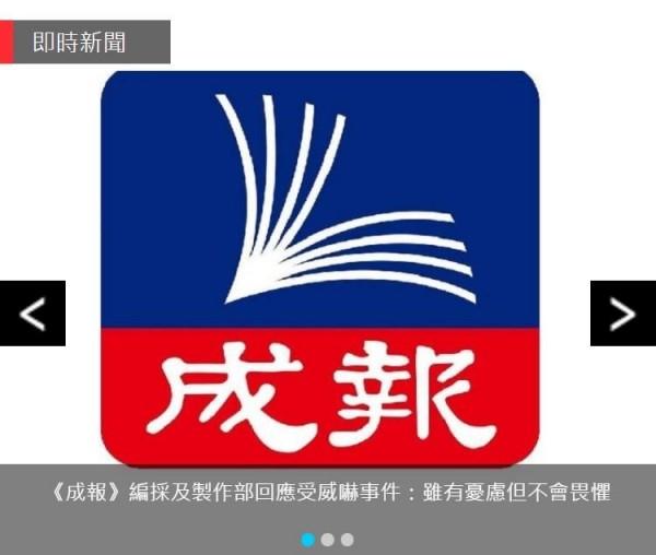 香港《成報》發布聲明指出,該報自去年8月不斷遭到大量騷擾,近日更有大批可疑人士在報館外埋伏,甚至四處張貼抹黑傳單,就連網站也遭密集式攻擊。(圖擷自《成報》網站)