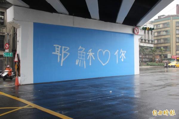 基隆中正高架橋遭塗鴉「耶穌愛你」,民眾傻眼。(記者林欣漢攝)