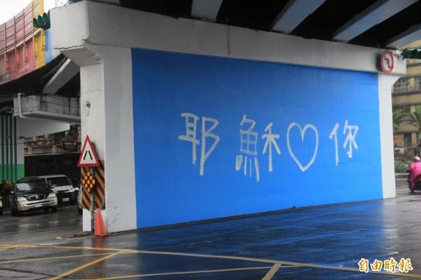 基隆中正高架橋遭塗鴉「耶穌愛你」。(記者林欣漢攝)