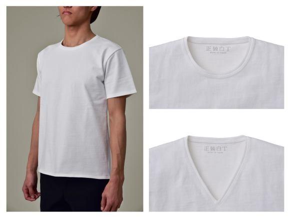 日本研發出1款「永不激凸白T」,讓男性能自信的穿著時尚的白T。(圖擷取自PR Times)