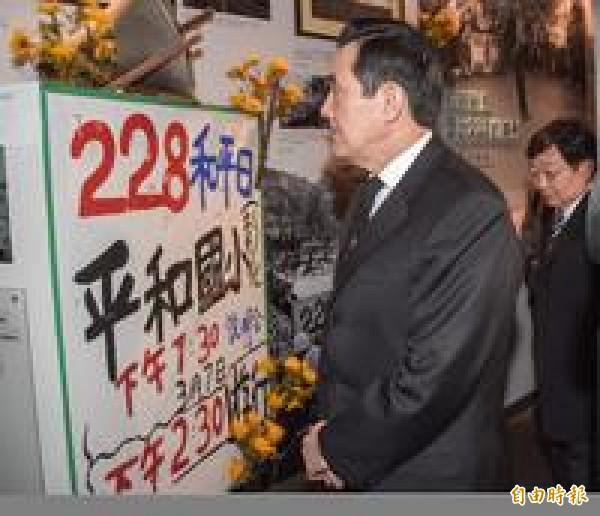 前總統馬英九。(記者黃耀徵攝)