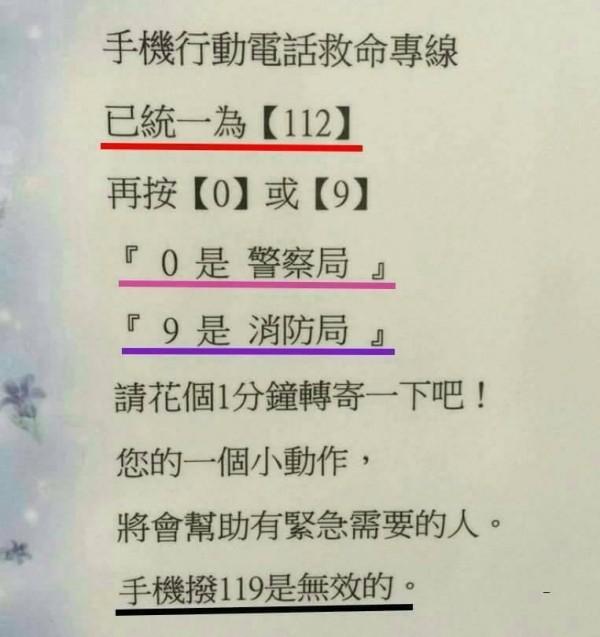 不少民眾通訊軟體皆收到「119」廢號消息,消防署澄清為假消息。(記者陳薏云攝)