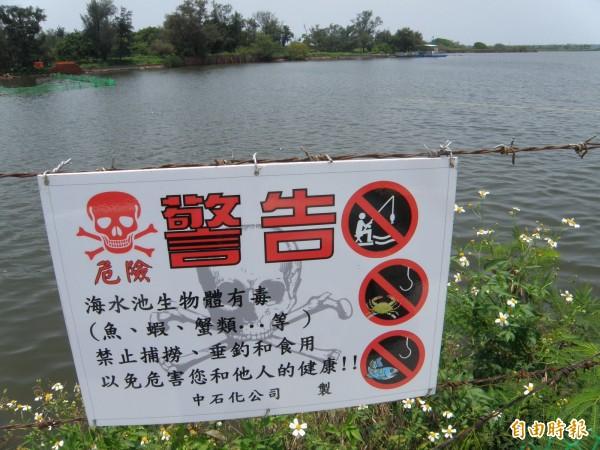 中石化安順廠附近居民因誤食遭戴奧辛污染的魚蝦而受害,廠區嚴重污染的貯水池已管制不能進入,並豎牌警告。(記者蔡文居攝)