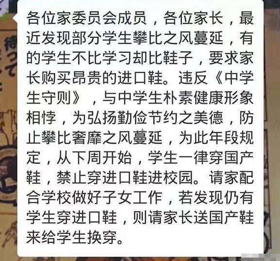 子江中學表示,若發現有學生穿進口鞋,則會請家長送國產鞋到校給學生更換。(圖擷取自《澎湃新聞》)