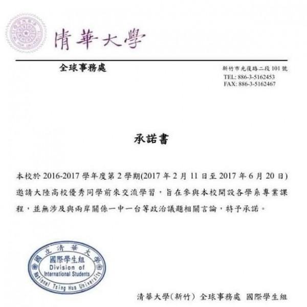 陳芳明認為,簽署承諾書本身就是政治行為。(圖片取自網路)