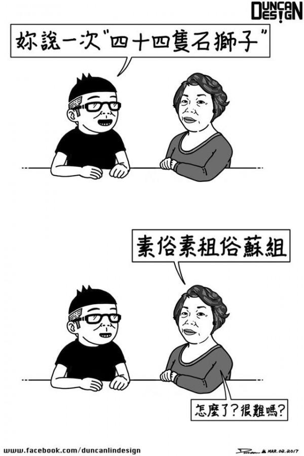 Duncan日前因上傳1張插畫圖,挨轟歧視台灣國語。(圖擷取自「Duncan」臉書粉專)