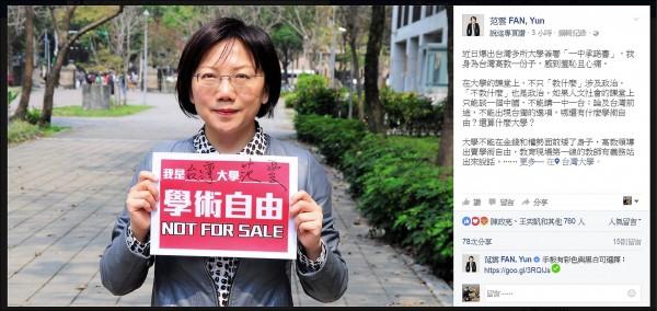 台灣大學教授范雲上傳照片,響應「台灣高教不低頭」活動。(圖取自臉書)