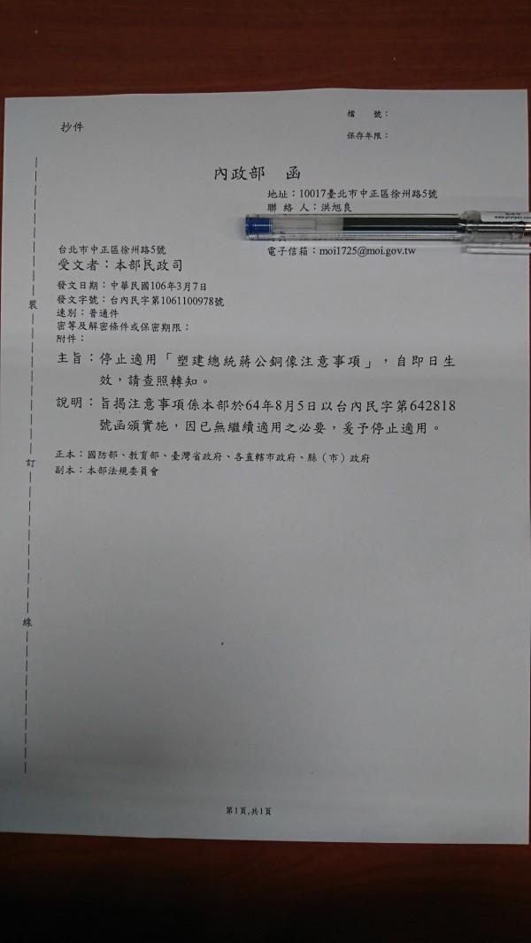 內政部民政司今火速廢止塑建蔣公銅像注意事項。(記者陳鈺馥翻攝)