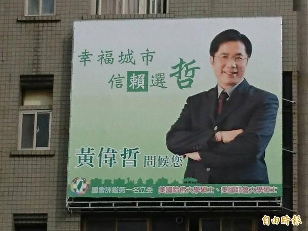 黃偉哲宣傳看板訴求「信『賴』選哲」,耐人尋味。(記者洪瑞琴攝)
