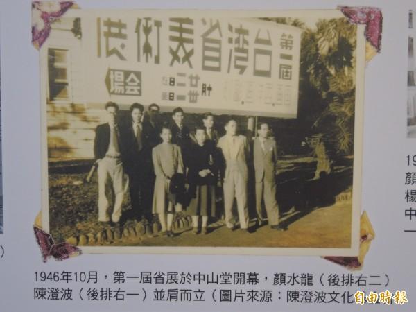 陳澄波最後一次參加台灣省美展,4個月後受難。(記者翁聿煌攝)