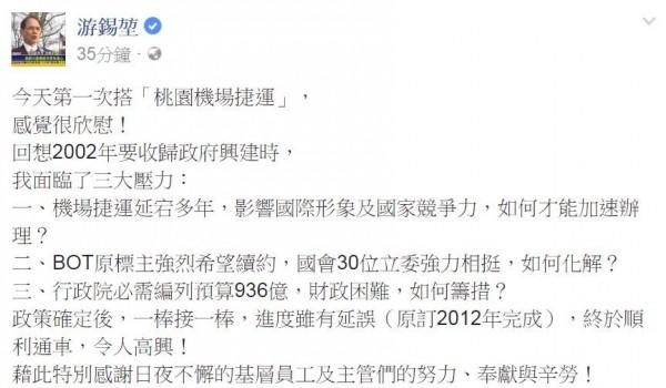 前行政院長游錫堃今天在臉書上發文。(圖擷取自游錫堃臉書)