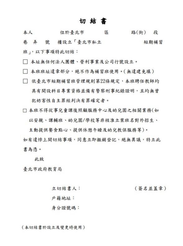 北市府要求私立短期補習班業者簽切結書。(圖:許淑華提供)