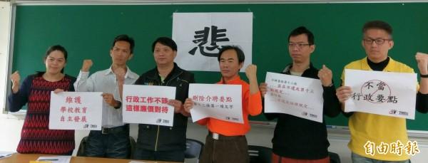 台南市教師產業工會與教師會反對保障行政教師免超額規定。(記者劉婉君攝)