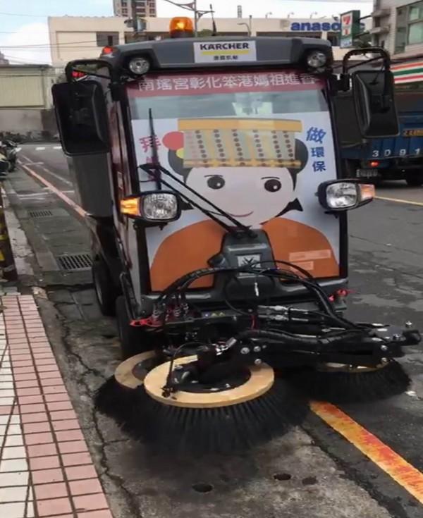 這輛超級掃街車將跟隨南瑤宮媽祖回鑾路線,沿路清除炮屑。(記者湯世名翻攝)