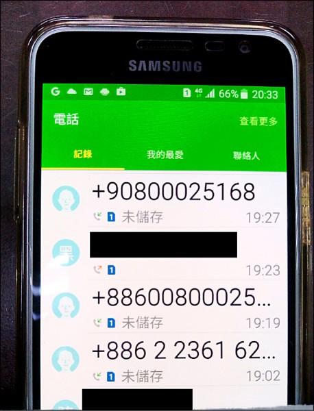 張婦手機中,顯示有「+」或「00」開頭的來電為國際電話。(記者何宗翰翻攝)