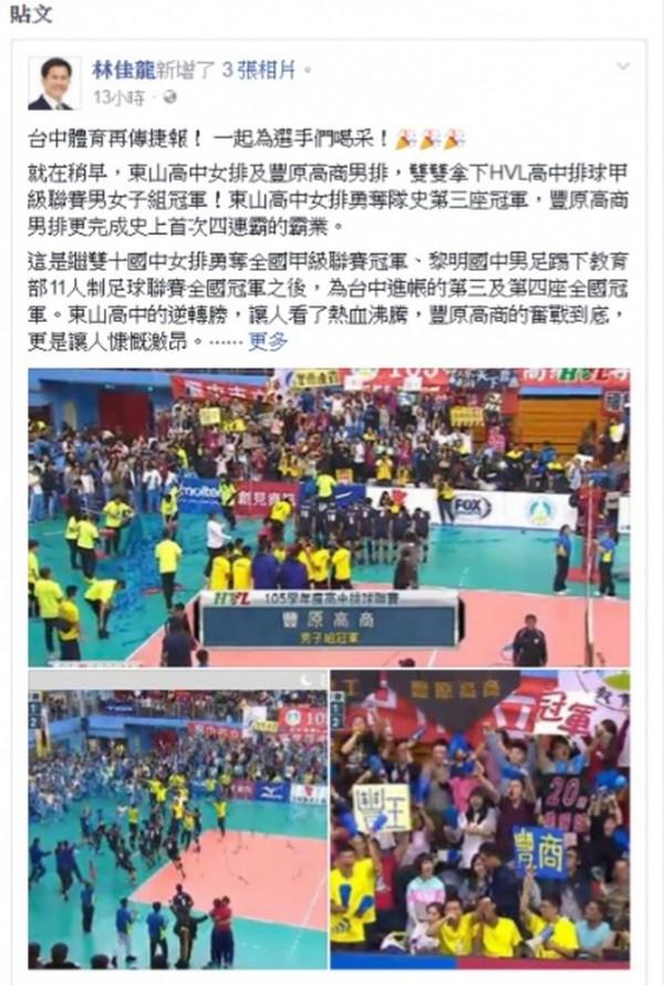 台中體育團隊屢傳捷報,市長林佳龍透過臉書,呼籲一起為選手們喝采!(圖擷取自林佳龍臉書)